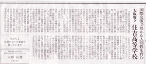 Sumiyosi1